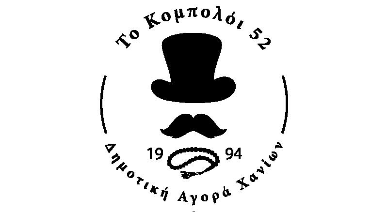 Το Κομπολόι 52