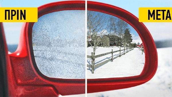 7 έξυπνα κόλπα για την φροντίδα του αυτοκινήτου σας τον χειμώνα