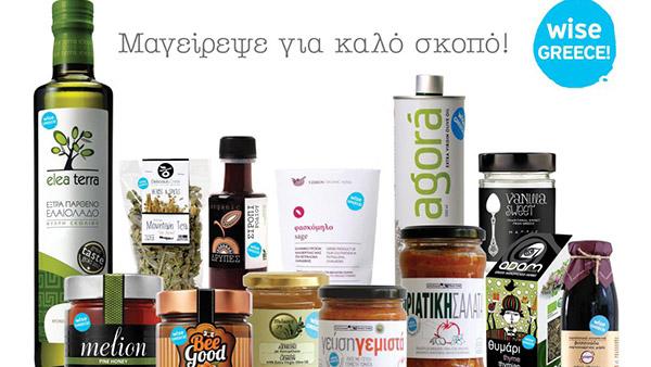 «Wise Greece»:μία μη κερδοσκοπική Κίνηση με διπλό καλό σκοπό!