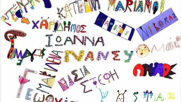 «Δεν έχεις τυχαία τ' όνομα σου», λένε οι Άγγλοι! Εσύ ξέρεις τι σημαίνει το όνομά σου;